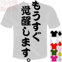 ○メッセージ   もうすぐ覚醒します。    以下デザインお選びください   ○Tシャツカラー   ...