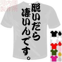 ○メッセージ   脱いだら凄いんです。    以下デザインお選びください   ○Tシャツカラー   ...