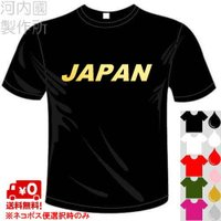 ○メッセージ   JAPAN  ※日本代表応援Tシャツ   以下デザインお選びください   ○Tシャ...