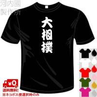 ○メッセージ   大相撲    以下デザインお選びください  ○Tシャツカラー    ブラック ホワ...