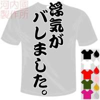 ○メッセージ   浮気がバレました。    以下デザインお選びください   ○Tシャツカラー    ...