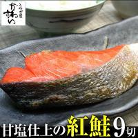 紅鮭 9切セット 厚切り シャケ サケ 塩鮭 切り身 サーモン 鮭 甘塩 送料無料