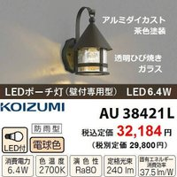 LEDポーチライト(玄関付近などの外壁に取り付ける照明) コイズミ照明 AU38421Lです。 本機...