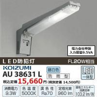 ●蛍光ランプFL20W1灯相当のLED防犯灯(※)コイズミ照明 AU38631Lです。(配光は蛍光ラ...