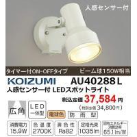 外壁などに取り付けるLED屋外用防雨型スポットライト コイズミ照明 AU40288Lです。 本機はメ...