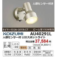 外壁などに取り付けるLED屋外用防雨型スポットライト コイズミ照明 AU40291Lです。 本機はメ...