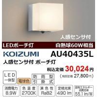 LEDポーチライト(玄関付近などの外壁に取り付ける照明) コイズミ照明 AU40435Lです。 本機...