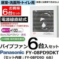 パナソニックのパイプファン FY-08PD9Dが6台1組になったセット品 FY-08PD9DKT で...