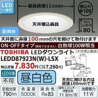 東芝ライテック LEDダウンライト(天井埋込器具) LEDD87923N(W)-LSXです。 新品未...