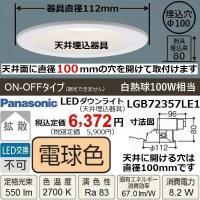 パナソニックのLEDダウンライト LGB72357LE1です。 新品未開梱品です。2014年製の旧型...