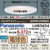 パナソニックのLEDダウンライト LHR5654です。 新品未開梱品です。2014年製の旧型の為、大...