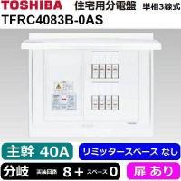 住宅用分電盤 東芝 TFRC4083B-0AS です。 旧機種ですが、新品未開梱品です。 本機は、あ...