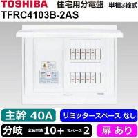 住宅用分電盤 東芝 TFRC4103B-2AS です。 旧機種ですが、新品未開梱品です。 本機は、あ...