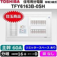 住宅用分電盤 東芝 TFY6163B-0SH です。 旧機種ですが、新品未開梱品です。 本機は、ある...