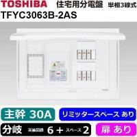 住宅用分電盤 東芝 TFYC3063B-2AS です。 旧機種ですが、新品未開梱品です。 本機は、あ...