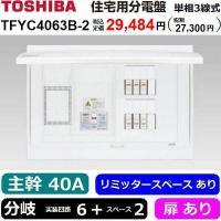 住宅用分電盤 東芝 TFYC4063B-2 です。 旧機種ですが、新品未開梱品です。  ●主幹:単相...