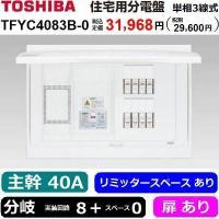 住宅用分電盤 東芝 TFYC4083B-0 です。 旧機種ですが、新品未開梱品です。  ●主幹:単相...