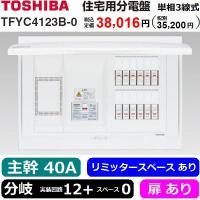 住宅用分電盤 東芝 TFYC4123B-0 です。 旧機種ですが、新品未開梱品です。  ●主幹:単相...