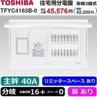 住宅用分電盤 東芝 TFYC4163B-0 です。 旧機種ですが、新品未開梱品です。  ●主幹:単相...