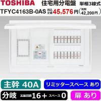 住宅用分電盤 東芝 TFYC4163B-0AS です。 旧機種ですが、新品未開梱品です。 本機は、あ...