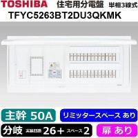 住宅用分電盤 東芝 TFYC5263BT2DU3QKMK です。 旧機種ですが、新品未開梱品です。 ...