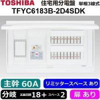 住宅用分電盤 東芝 TFYC6183B-2D4SDK です。 旧機種ですが、新品未開梱品です。 本機...
