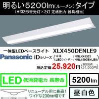 パナソニック 一体型LEDベースライト「iDシリーズ」 XLX450DENLE9 です。  (1台あ...