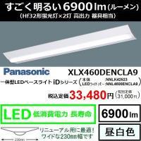 パナソニック 一体型LEDベースライト「iDシリーズ」 XLX460DENCLA9 です。  (1台...