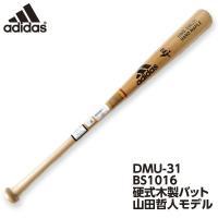 山田哲人モデルのバット。  ●サイズ:84cm、Φ64mm、9000g平均 ●素材:メープル ●硬式...