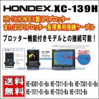ケーブル1.5m 対応機種 HE-8301-Di-Bo HE-7311-Di-Bo HE-7301-...