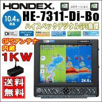 セット内容: HE-7311-Di-Bo本体&架台、振動子TD47(1kW仕様)/TD68(2kW仕...