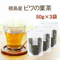 びわ茶 徳島県産100%  国産 枇杷の葉は昔から夏バテや食あたりの予防として、愛飲されてきました。...