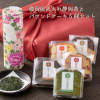 老舗茶舗が自信を持ってお届けする自家製パウンドケーキと日本茶のギフトです。 原材料:【パウンドケーキ...