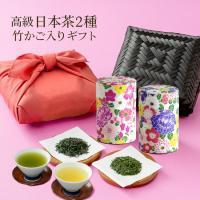 ■静岡茶50g(和染缶入) ■掛川茶50g(和染缶入) ■オリジナル竹籠  *ご注文数が過ぎますと缶...