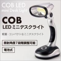 COB LEDミニデスクライト  商品詳細  小型・軽量127gで持ち運びに便利なデスクライト  超...