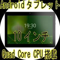 Quad Core CPU搭載   高解像度IPS液晶1280x800   10インチ Androi...