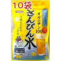 沖縄で大人気のお茶 さんぴん茶に  話題のオルニチンをプラス  ティーバックだから 簡単・しかも経済...