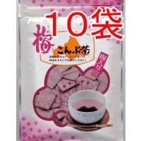品名:角切り梅こんぶ茶(梅こぶ茶) 内容量:62g入り×10袋 原材料名:醤油(大豆、小麦)、北海道...