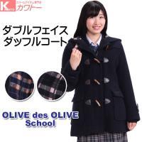 着丈が75cm(Mサイズ)で長め!暖かくて寒い冬もこのコートで楽しく通学しちゃいましょう