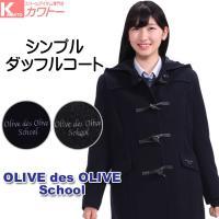 着丈が75cm(Mサイズ)長めでシンプルなダッフルコートです!! 暖かくて寒い冬もこのコートで楽しく...