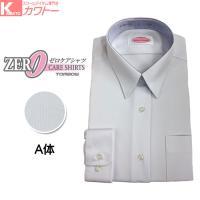 女子中高生の定番の長袖スクールシャツ ゼロケアシャツ 5K845-10-A体 ・ストレッチ性抜群 ・...