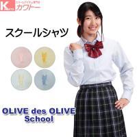 オリーブデオリーブスクールシャツ(長袖カラーシャツ)J4704「オリーブのハンカチをプレゼント♪」