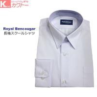 ロイヤルベンクーガーの男子長袖スクールシャツ。制菌形態安定シャツなのでノーアイロンでもすぐに着れちゃ...