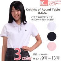 「Knights of round table」のポロシャツ 素材:綿100% サイズ:9号/11号...