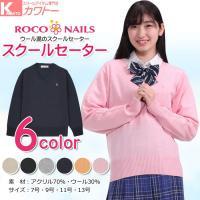 商品名:スクールセーター 品番:RSW-201 カラー:ベージュ・ネイビー・ブラック     オレン...