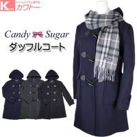 女子中高生に人気の「キャンディーシュガー」 かわいいこの季節にピッタリのコートのご紹介です!!  商...