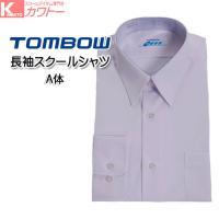 トンボの定番の長袖スクールシャツ。品質が良く丈夫で長持ちします!!ノーアイロンでもすぐに着られて便利...