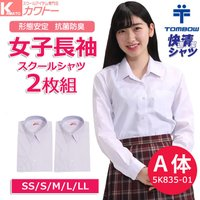 ★トンボ スクールシャツ(長袖)2枚組セット 5K835-01(S/M/L/LLサイズ!) ・ポリエ...