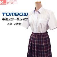 ★トンボ スクールシャツ(半袖)2枚セット 品番:5P835-01 サイズ:S/M/L/LL ・ポリ...
