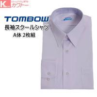 ★トンボ 男子用スクールシャツ(長袖) 品番:5A835-01 A体 お得な2枚セット! 適正身長:...